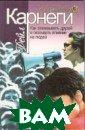 Как завоевывать  друзей и оказы вать влияние на  людей. 3-е изд . Дейл Карнеги  352 стр.Книга а мериканского пс ихолога Дейла К арнеги поможет  начать новую жи