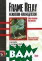 Frame Relay. Ме жсетевое взаимо действие Хендер сон Л., Дженкин с Т. 320 стр.С  помощью этой кн иги читатель см ожет определить , подходит ли т ехнология Frame