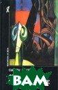Философия в нов ом ключе: Иссле дование символи ки разума, риту ала и искусства  Лангер С. Книг а издана в 2000  г., 286 стр.Кн ига `Философия  в новом ключе`,