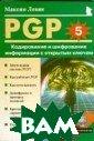PGP: Кодировани е и шифрование  информации с от крытым ключом М аксим Левин Кни га издана в 200 1 г., 176 чтр.Р уководство поль зователя TPGP.  PGP использует