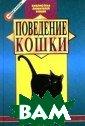Поведение кошки  Фогл Брюс 314  стр. Эта книга  написана практи ческим ветерина ром, магистром  ветеринарной кл иники мелких до машних животных , преподавателе