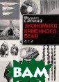 Экономика камен ного века. Марш ал Салинз Книга  издана в 1999  г., 196 стр.М.  Салинз преподае т антропологию  в Чикагском уни верситете. Учен ую степень полу