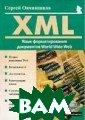 XML: язык форма тирования докум ентов World Wid e Web С. Овчинн иков Книга изда на в 2001 г., 1 60 стр.HTML в к ачестве средств а для оформлени я сайтов полнос