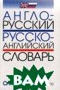 Англо-русский и  русско-англ. с ловарь (40000 с лов). Серия