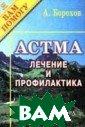 Астма. Лечение  и профилактика.  Серия