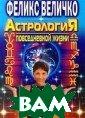 Астрология повс едневной жизни  Величко Ф. 448  стр. Книга авто ритетного астро лога, широко из вестного по мно гочисленным пуб ликациям и теле передачам, - эт