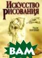 Искусство рисов ания Уилли Поге йни 128 стр.Кни гу, которую соз дал Уилли Погей ни, не одно пок оление американ ских художников  признало наибо лее популярным