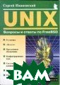 UNIX: Вопросы и  ответы по Free BSD Сергей Иван овский Книга из дана в 2001 г.,  160 стр.В книг е собраны часто  задаваемые воп росы и ответы н а них по операц