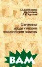 Современные мет оды управления  технологическим  развитием К. А . Багриновский,  М. А. Бендиков , Е. Ю. Хрустал ев Книга издана  в 2001 г., 272  стр.Настоящая