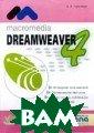 Macromedia Drea mweaver 4 - инс трумент создани я интерактивных  Web-страниц Гу льтяев А.К. Кни га издана в 200 1 г., 224 стр.Р едактор Dreamwe aver — мощное с