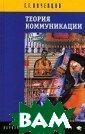 Теория коммуник ации. Серия: Об разовательная б иблиотека. 2-е  издание Г. Г. П очепцов 652 стр .Предлагаемая к нига рассматрив ает коммуникаци ю как базовый э