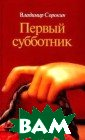 Первый субботни к Владимир Соро кин Книга издан а в 2001 г., 30 9 стр.ISBN:5-93 321-024-2