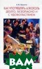 Как употреблять  алкоголь долго , безопасно и с  удовольствием  А.М. Васютин  1 60 стр. A.M. Ва сютин - врач-пс ихотерапевт, тр енер и супервиз ор Профессионал