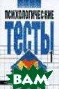 Психологические  тесты. В 2-х т омах. Том 1 Кар елин А.А. Книга  издана в 1999  г., 312 стр.Пре дставленные в к ниге тестовые м етодики позволя ют диагностиров