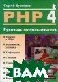PHP 4. Руководс тво пользовател я. Сергей Кузне цов 176 стр.Рук оводство по чет вертой версии я зыка написания  сценариев, «вне дренного» в HTM L. Задача языка