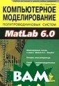 Компьютерное мо делирование пол упроводниковых  систем в Matlab  6.0  С. Г. Гер ман-Галкин  320  стр. Предлагае мая книга рассм атривает вопрос ы практического