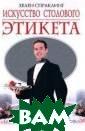 Искусство столо вого этикета Хе лен Спарклинг 3 32 стр.В книге  вы найдете мног о полезной инфо рмации о правил ах поведения за  столом, в круг у друзей, на зв