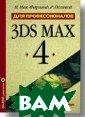 3ds max 4 для п рофессионалов ( +CD) Серия: Для  профессионалов  Макфарланд И.,  Полевой Р. 736  стр. Эта книга  является детал ьным и полным р уководством по
