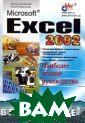 Microsoft Excel  2002  �����: �  ���������� ��� ������ ,������� ��� 1072 ���.�� ��� ��������� � ����� � ������� ����� ���������  � �������� ��� ���������� ����