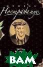 Мишель Нострада мус. Эпоха вели кого прорицател я Пензенский А. А. 432 стр. Миш ель Нострадамус  (1503—1566) —  французский вра ч, астролог и п редсказатель, а