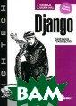 Django. ������� �� �����������.  2-� ������� �.  ���������, �.  ������-���� 560  ���. ������� � �������� Django  - ���������� � �� ���������� � ��-���������� �
