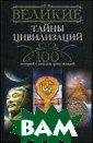 Великие тайны ц ивилизаций. 100  истории о зага дках цивилизаци й Мансурова Т.  317 стр. Здесь  собраны любопыт ные, а порой ст ранные и даже ш окирующие факты