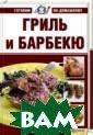 Гриль и барбекю  Сост. Большако ва А.В. 96 стр.  В книге предст авлены рецепты  аппетитных блюд  из мяса, рыбы,  морепродуктов  и даже овощей,  которые можно п