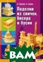 ������� �� ���� ��, ������ � �� ��� �������� �. , ������ �. 112  ���. ISBN:978- 5-9910-1098-6