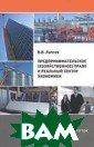 Предприниматель ское (хозяйстве нное) право и р еальный сектор  экономики В. В.  Лаптев 88 стр.  Экономический  кризис показал  полную несостоя тельность рыноч