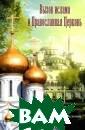 Вызов ислама и  Православная Це рковь Юрий Макс имов 224 стр. С татьи, представ ленные в настоя щем сборнике, т ак или иначе ос вещают различны е стороны взаим