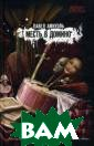 Месть в домино  Павел Амнуэль 3 84 стр. Два уби йства совершены  во время оперн ых представлени й в двух разных  театрах на раз ных континентах . Два полицейск