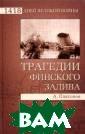 Трагедии Финско го залива А. Пл атонов 464 стр.  Во второй поло вине 1941 года  Финский залив с тал ареной траг ических событий . В августе Бал тийский флот, п