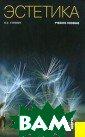 Эстетика. Учебн ое пособие Гуре вич П.С 456 стр . В учебном пос обии дан кратки й обзор истории  эстетики, пред ставлено изложе ние эстетическо й теории, основ