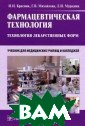 Фармацевтическа я технология. Т ехнология лекар ственных форм И . И. Краснюк, Г . В. Михайлова,  Л. И. Мурадова  560 стр. В уче бнике отражены  современные дос