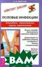 Половые инфекци и. Хламидиоз, т рихомониаз, гер пес, микоплазмо з А. И. Мигунов  128 стр. Инфек ции, передающие ся половым путе м, требуют к се бе пристального