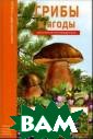 Грибы и ягоды С . Ю. Афонькин 9 6 стр. Эта книг а приглашает те бя в увлекатель ную и познавате льную прогулку  по лесу. Как на зывается эта яг ода? Съедобен л