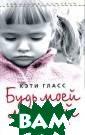 Будь моей мамой . Искалеченное  детство Кэти Гл асс 384 стр. Кэ ти Гласс работа ет с трудными д етьми из неполн оценных семей.  Сложные случаи  в ее практике -