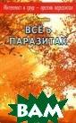 Интеллект и тру д - против пара зитов. Книга 4.  Все о паразита х Т. Я. Свищева  576 стр. Извес тный автор-иссл едователь Т.Я.С вищева предлага ет вашему внима