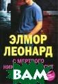 С мертвого никт о не спросит: р оман Леонард Э.  286 стр. ISBN: 978-5-227-02388 -9