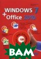 Windows 7 + Off