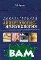 Доказательная а ллергология-имм унология П. В.  Колхир 528 стр.  Книга содержит  обширную инфор мацию и рекомен дации по диагно стике и терапии  аллергических