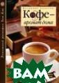 Кофе - аромат д ома Ходоров В.С . 192 стр. Кофе  — один из самы х древних напит ков. Он пользов ался и до сих п ор пользуется о громной популяр ностью, ему отд