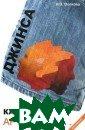Джинса как объе кт арт-дизайна  Н. В. Волкова 3 20 стр. Что дел ать, если дома  накопилось множ ество вышедшей  из моды и морал ьно устаревшей  джинсовой одежд