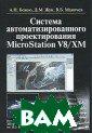 ������� ������� �������� ������ �������� MicroS tation VS/XM �� ��� �.�. 486 �� �. �����������  ������� MicroSt ation - ���� ��  �������� ����� � � ����������