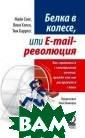 Белка в колесе,  или E-mail рев олюция. Как спр авиться с элект ронной почтой,  прежде чем она  расправится с в ами Сонг М., Хэ лси В., Барресс  Т. 160 стр. Эт