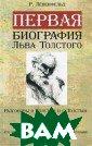 Первая биографи я Льва Толстого . Разговоры о Т олстом и с Толс тым. Лев Никола евич Толстой, е го жизнь, его т ворчество, его  миросозерцание  Рафаэль Левенфе