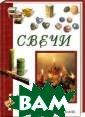 Свечи. Изготовл ение и декориро вание Кристанин и Дж., Страбелл о В. 192 стр. Н есмотря на расп ространение эле ктричества, све чи по-прежнему  сохраняют над л
