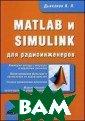 MATLAB и SIMULI NK для радиоинж енеров Дьяконов  В. П. 976 стр. <p> Книга посвя щена применению  матричной сист емы MATLAB в ра диотехнических  расчетах и в мо