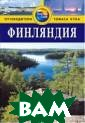 Финляндия. Путе водитель - 2 из дание Джон Спар кс 192 стр. Ком пактные и красо чные путеводите ли издательства  «Томас Кук» из вестны во всем  мире. Они предл