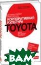 Корпоративная к ультура Toyota.  Уроки для друг их компаний Дже ффри Лайкер, Хо сеус М. 354 стр . Внедрение бер ежливого произв одства часто ок анчивается неуд